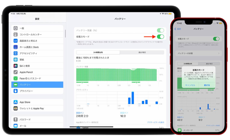 iPadOS15の低電力モード (Low Power Mode)