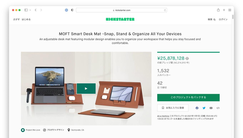 MOFT Smart Desk Mat on Kickstarter
