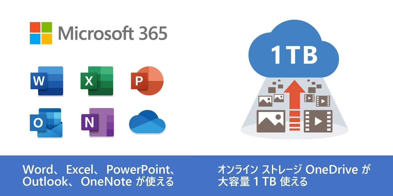 Microsoft 365 Personal(最新 1年版) オンラインコード版 