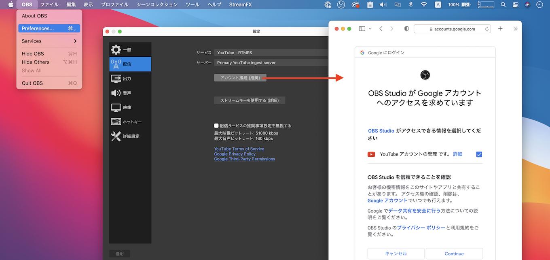 OBS v27.1.からGoogle OAuth ServicesでYouTubeにアクセス可能
