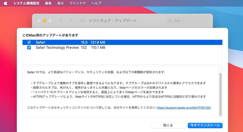 Safari 15 for macOS 11 Big Sur