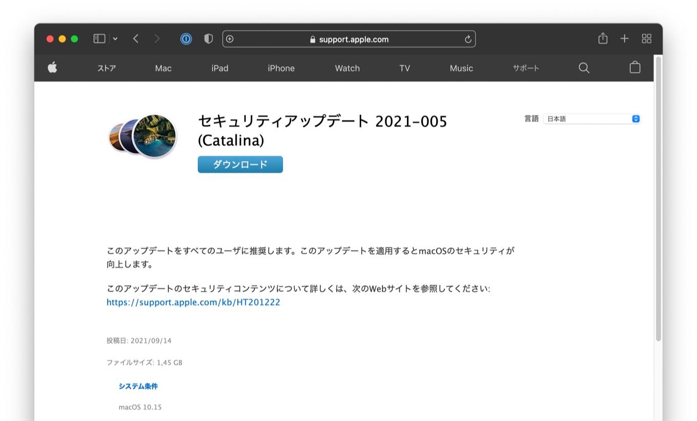 セキュリティアップデート 2021-005 (Catalina)