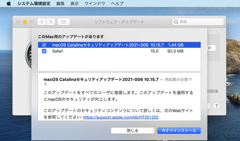 macOS Catalinaセキュリティアップデート2021-006