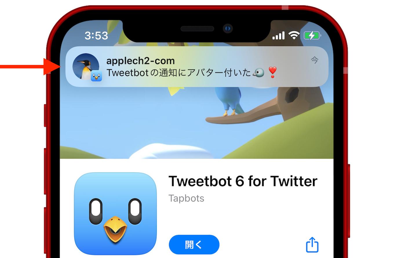 Tweetbot v6.4アバター付きプッシュ通知
