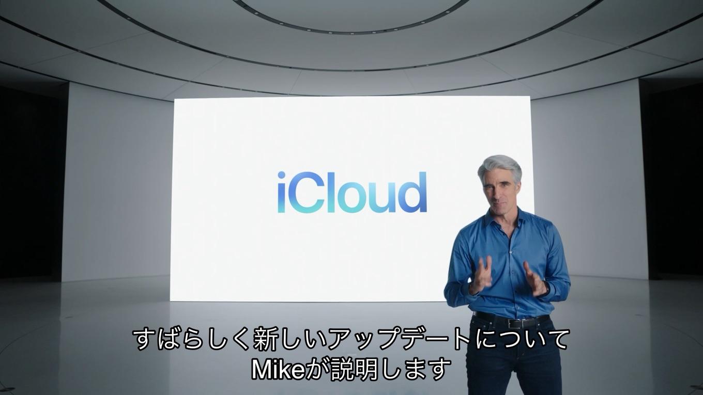 データ転送のための一時的な iCloudストレージ
