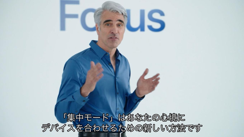 WWDC21での集中モードも説明