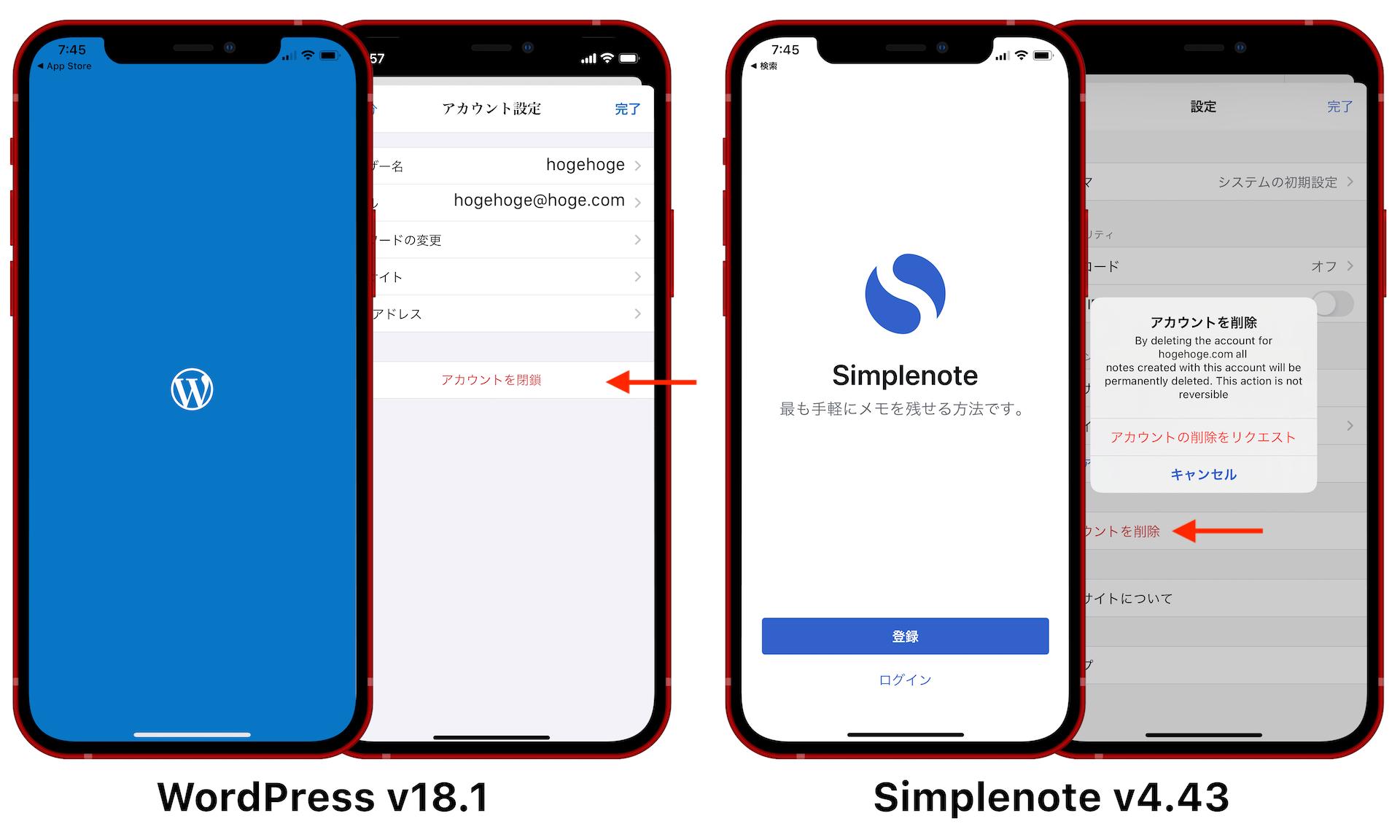 WordPressとSimplenote for iOS