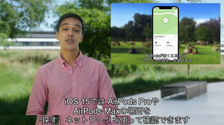 iOS 15でAirPods Pro/Maxが探すネットワークに対応