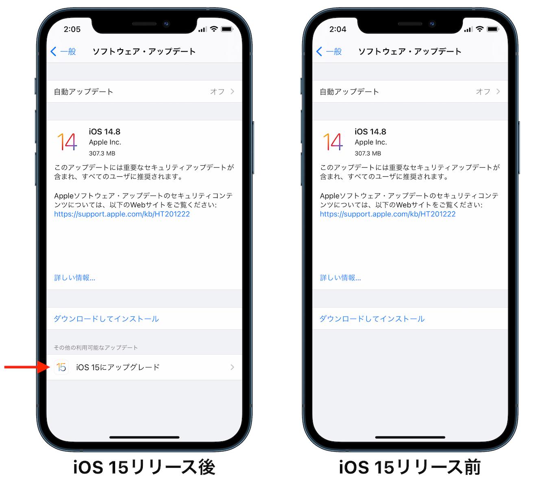 iOS 15リリース前とリリース後のiOS14デバイス