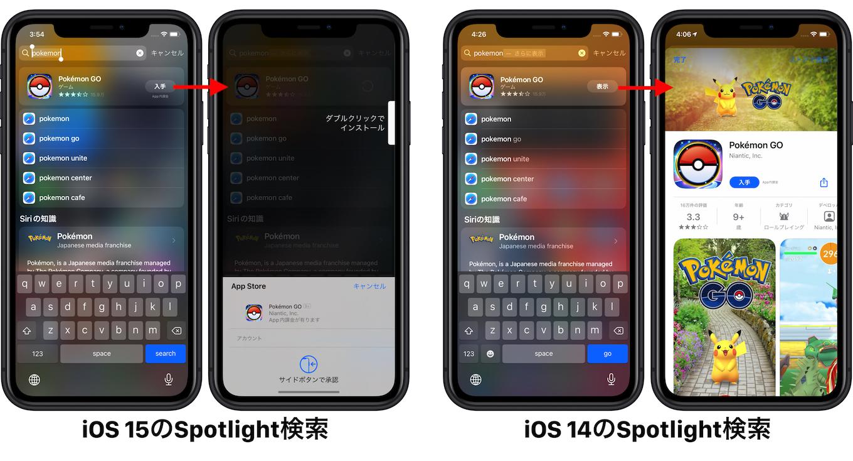 Spotlightを離れることなく、App Storeからすばやくアプリをインストール