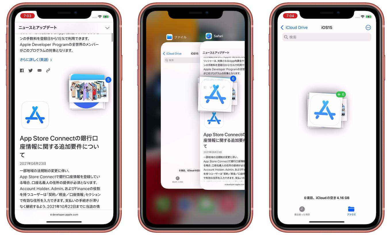 iOS15ではドラッグ&ドロップが可能に