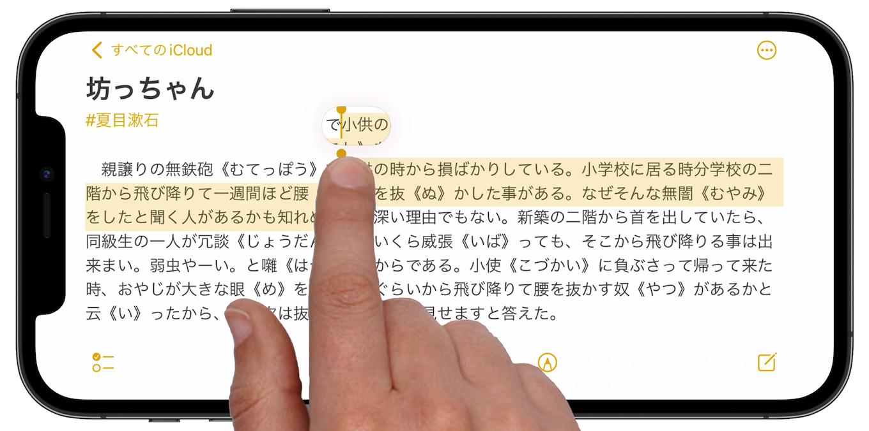 iOS15のテキストカーソルと選択のための拡大ルーペ