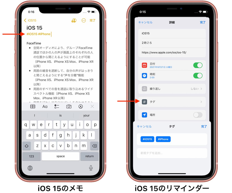 iOS15のメモとリマインダーアプリのタグ付け