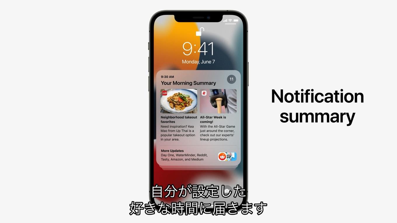 iOS 15の通知要約
