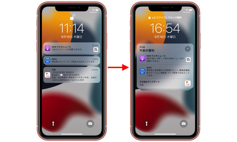 iOS 15の通知の要約
