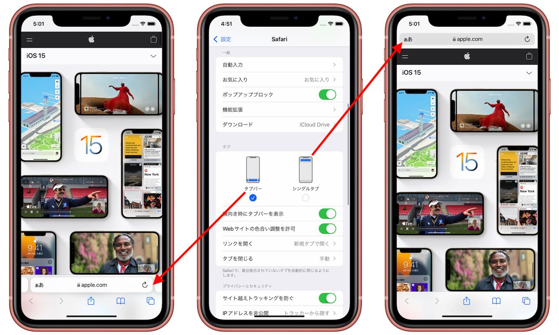 iOS 15/iPadOS 15のSafariのアドレス/タブバーを元に戻す