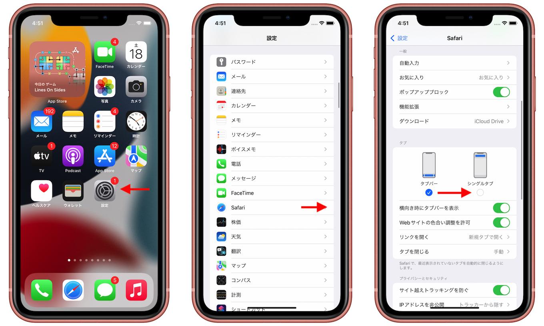 iOS15のSafariのアドレス/タブバーを上部に戻す