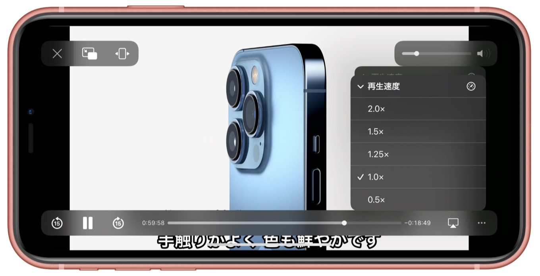 iOS15のSafariで再生速度