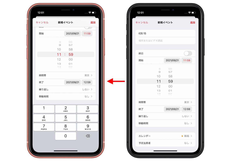 iOS15のカレンダーアプリのタイマーピッカー