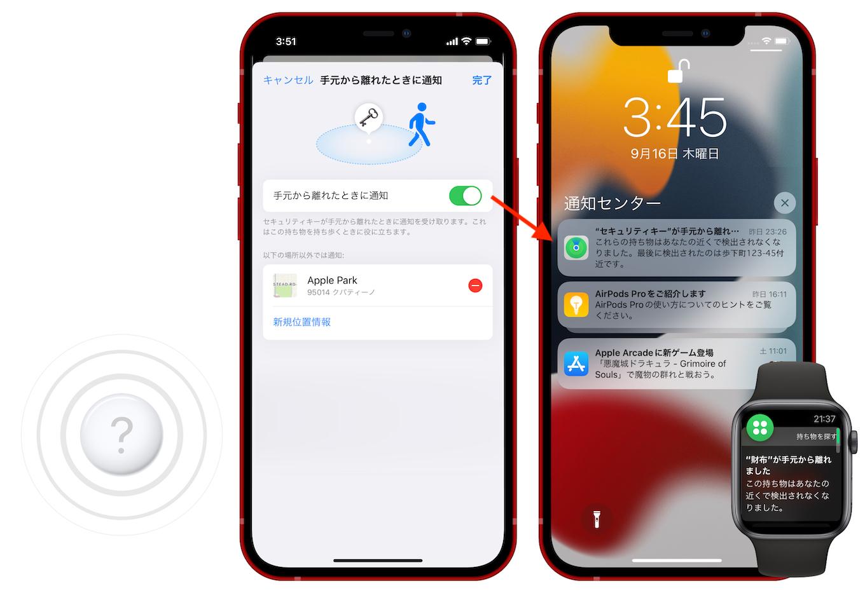 Appleの探す対応デバイスが手元から離れたときに通知