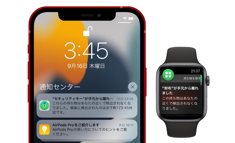 iPhoneとApple Watchで手元から離れたときに通知
