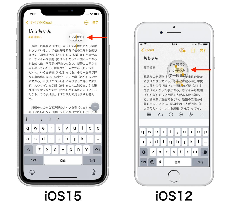 iOS15とiOS12の拡大ルーペ