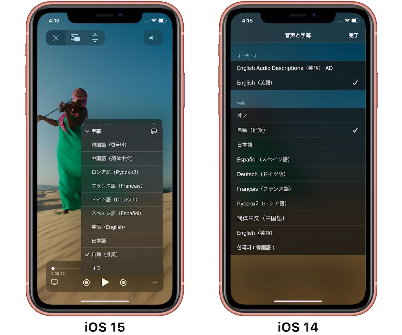 iOS15のSafariのメディコントローラー