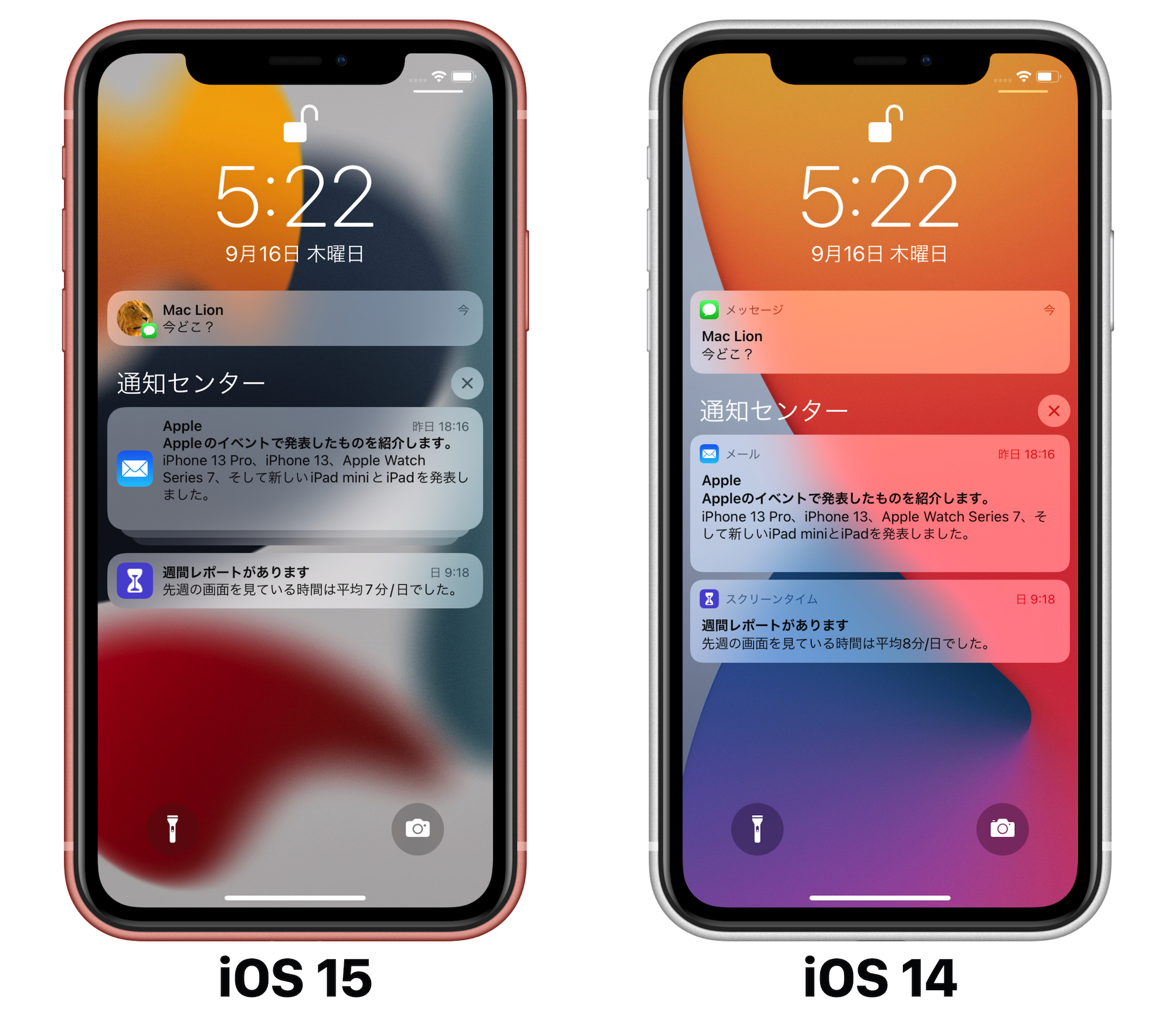 iOS 15とiOS 14の通知のデザイン