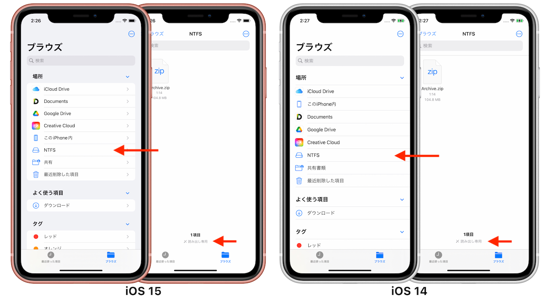 iOS15とiOS14でNTFSフォーマットの外付けストレージがサポート