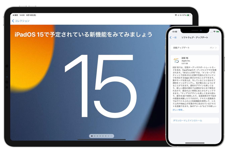 iOS15, iPadOS15のリリースノート