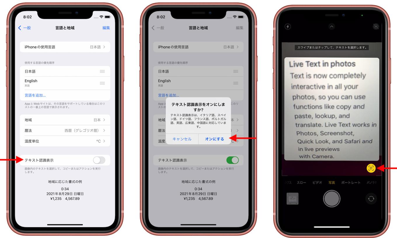 iOS15のテキスト認識表示