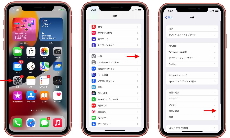 iOS15のテキスト認識表示の使い方
