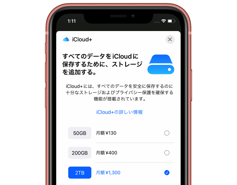 iOS15のiCloudストレージ