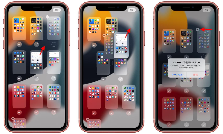 iOS15のAppライブラリ