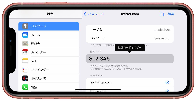 iOS15のパスワードマネージャ