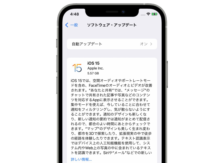 iOS15リリースノート
