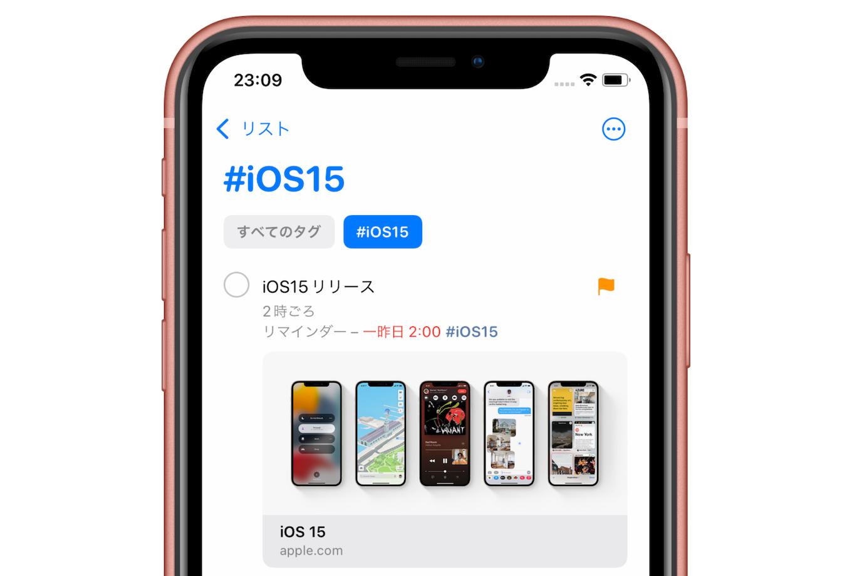 iOS15のリマインダーのタグ