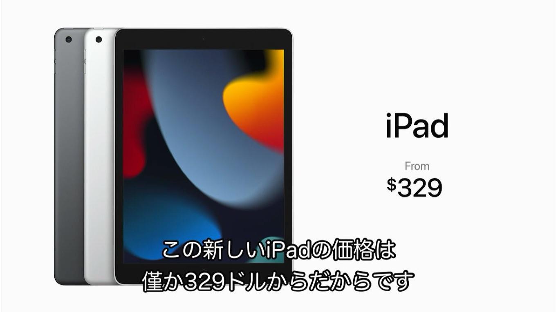 iPad (第9世代)