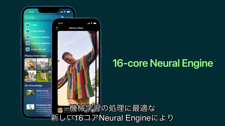 Apple A15 BionicチップのApple A15 Bionicチップを搭載し16コアNeural Engine