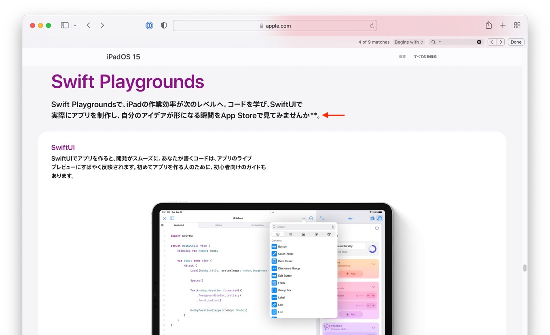 Swift Playgrounds 2021年後半に利用できるようになります。