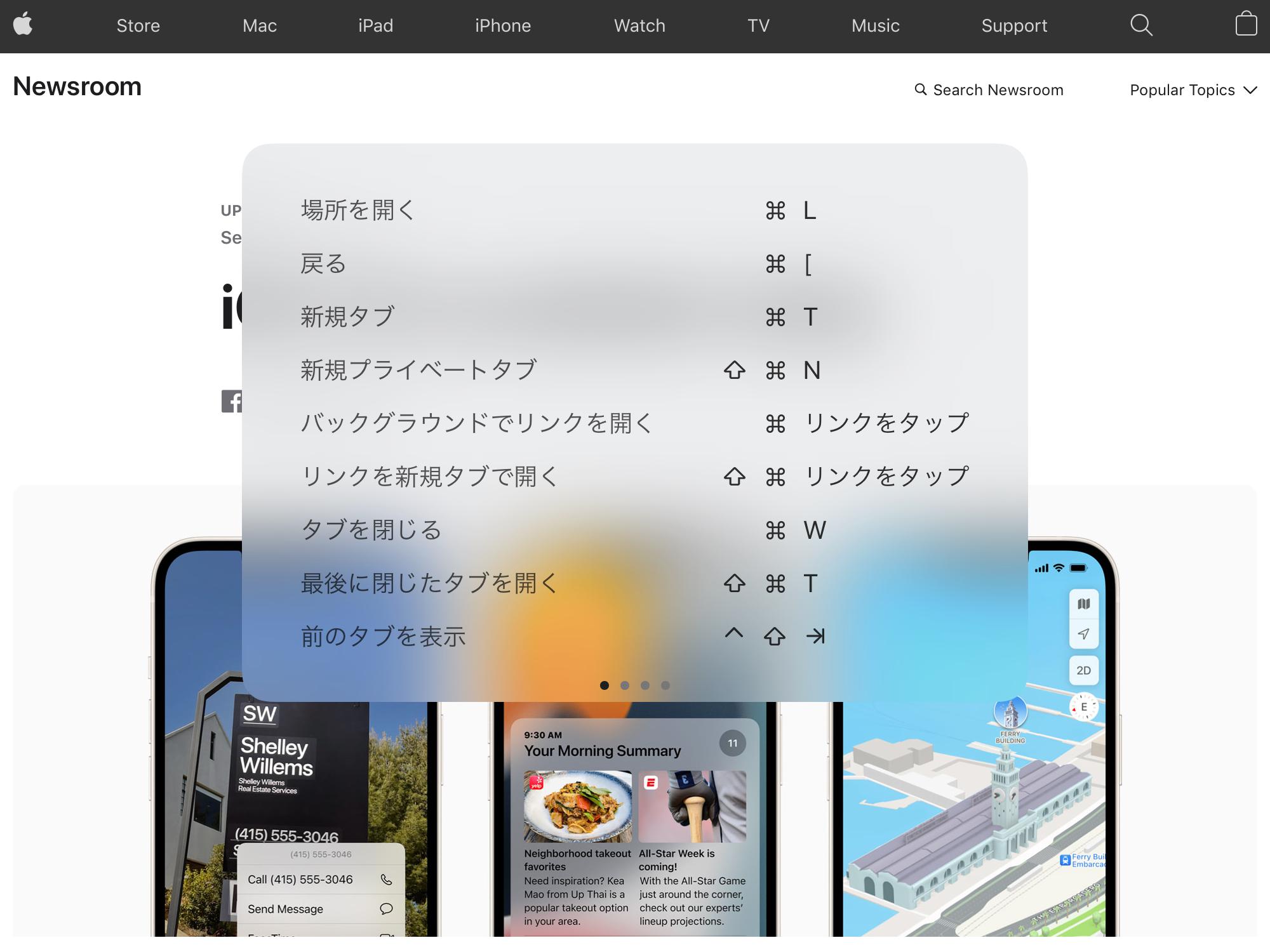 iPadOS 13~14のショートカットメニュー