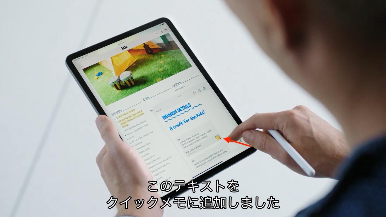 iPadOS15 Quick Note demo