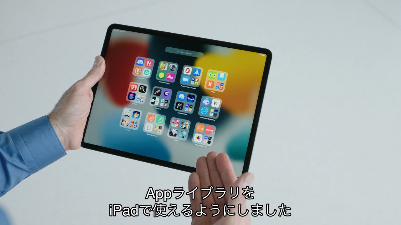 iPadOS15のAppライブラリ