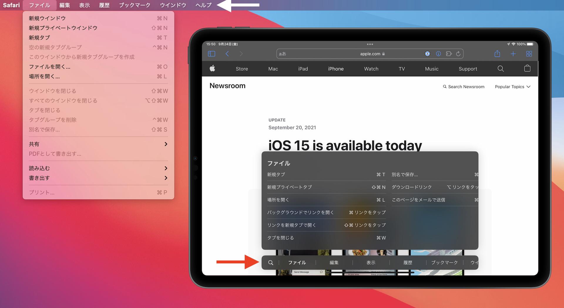 macOS11とiPadOS15のメニューバー