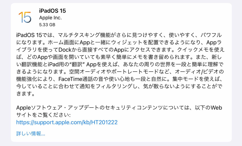iPadOS15リリースノート