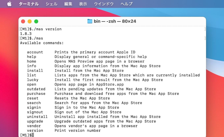 mas-cli v1.8.3