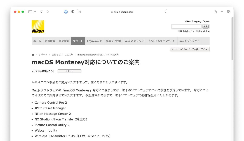 macOS Monterey対応についてのご案内