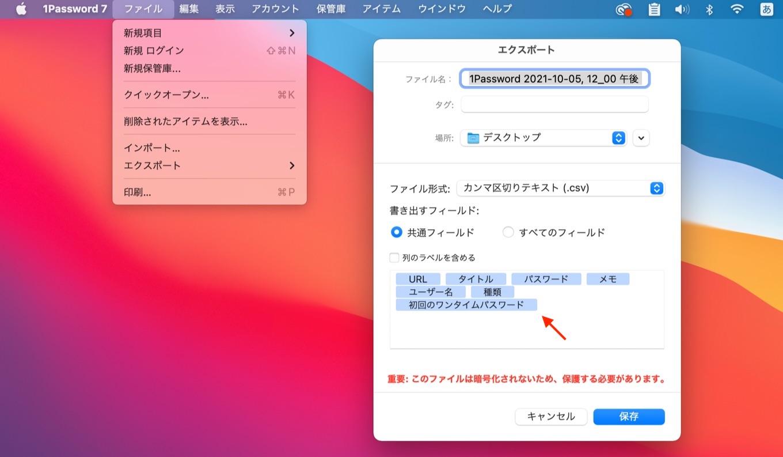 1Password 7.8.8 for Mac