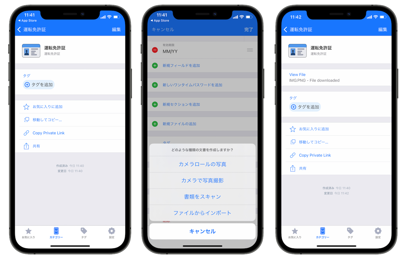 1Password for iOS添付ファイル