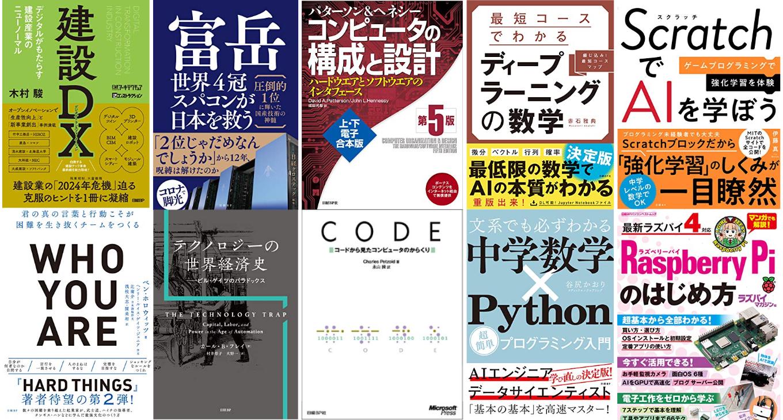 【最大50%OFF 】Kindle本秋の読書キャンペーン:日経BP タイトル